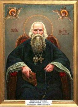 ignatius-brianchaninov